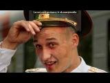 «Мой любимый снова рядом))))Приход из армии 6 июля))))» под музыку 23:45 feat. 5ivesta Family - Ты любимый мой, ты единственный, самый дорогой, нежный, ласковый мой. Picrolla
