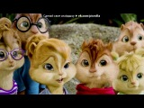 «Бурундуки» под музыку Элвин и Бурундуки - Gingle Bells - С Наступающим Новым годом !!!. Picrolla